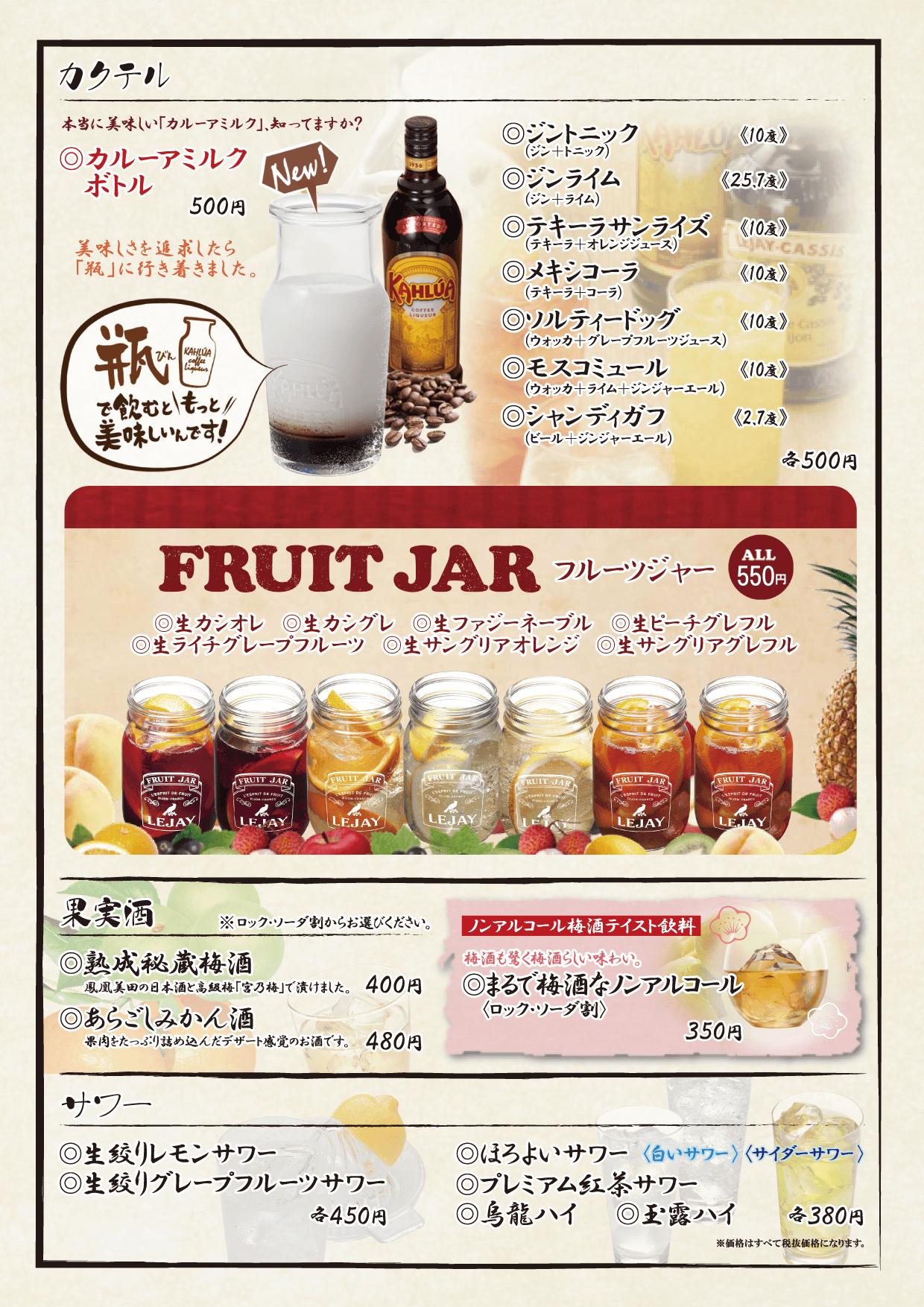 カクテル・果実酒・サワー