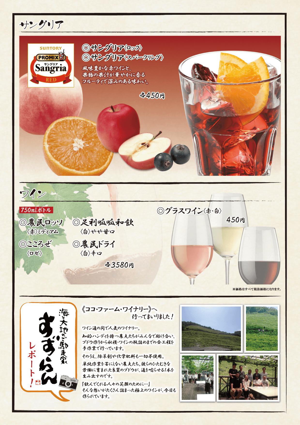 サングリア・ワイン