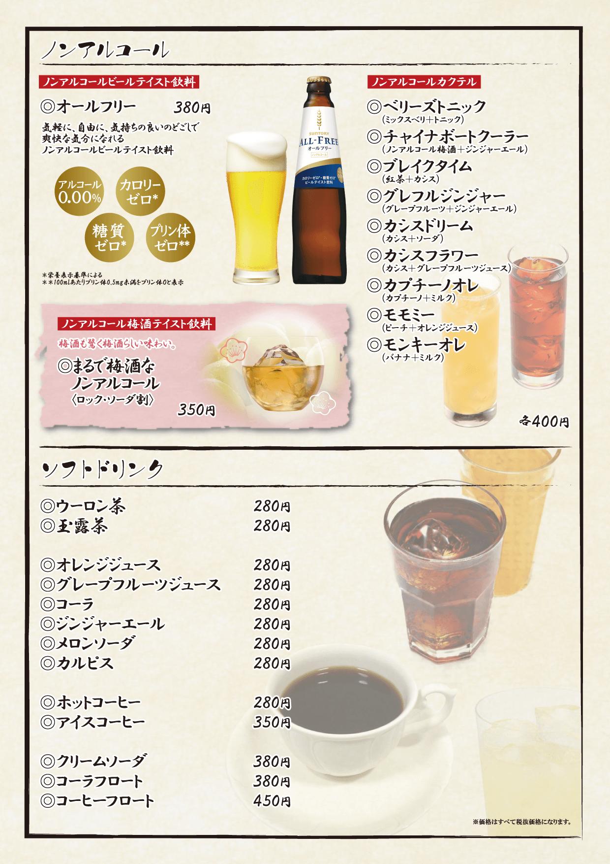 ノンアルコール・ソフトドリンク